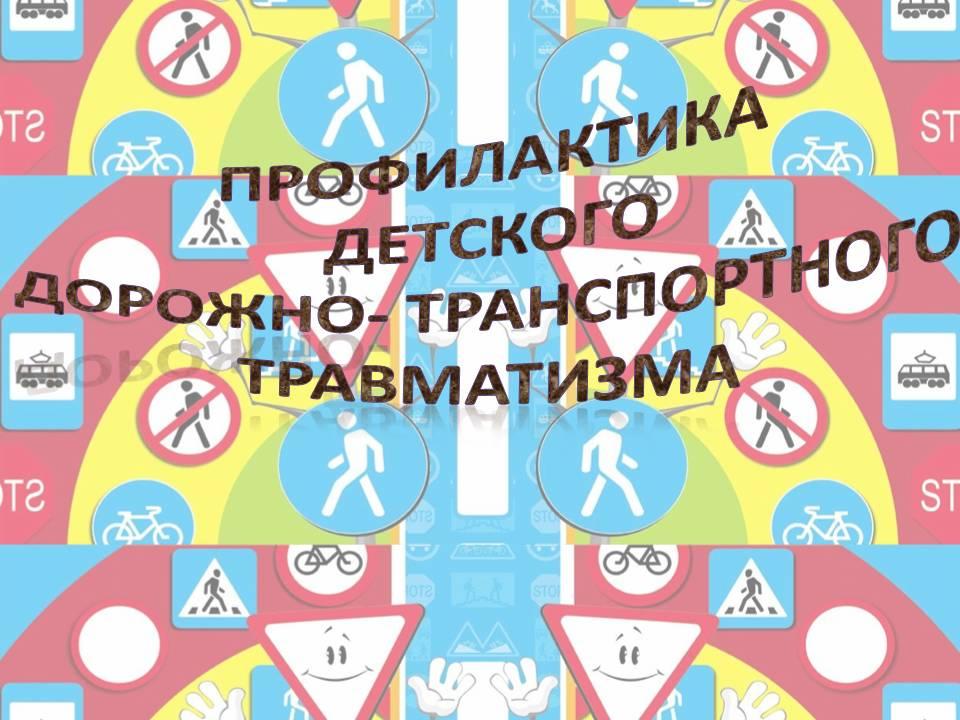 Главным врачам МО республики информация по профилактике ДДТТ
