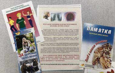 Более 300 человек в рамках акции «Дни здоровья» получили бесплатную медицинскую помощь