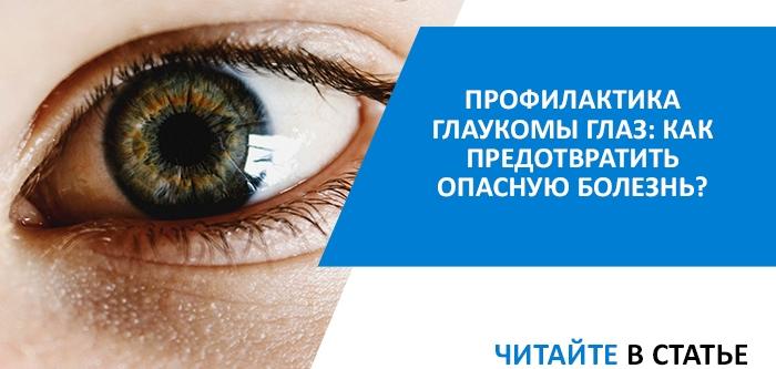 Способы профилактики глаукомы