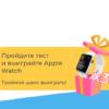 Вы можете стать обладателем Apple Watch