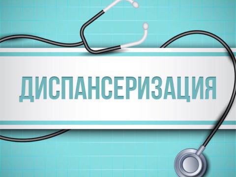 Врачи Центра медпрофилактики Дагестана запустили эстафету диспансеризации