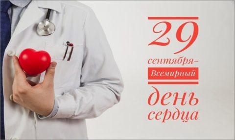 Более 200 человек приняли участие в акции ко Всемирному Дню сердца на рынке №2 Махачкалы