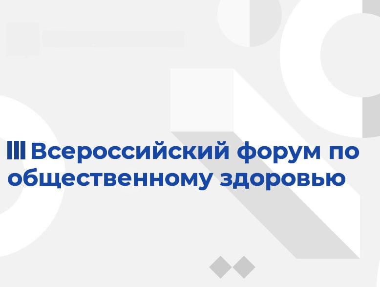 III Всероссийский форум по общественному здоровью