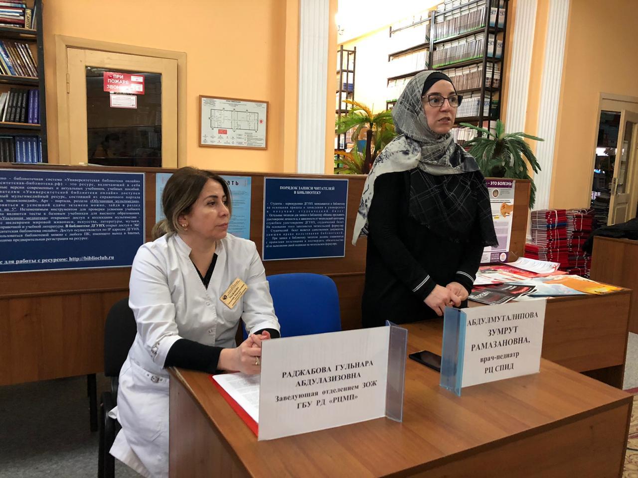 Круглый стол по проблемам профилактики ВИЧ-инфекции состоялся в понедельник в ДГУНХ