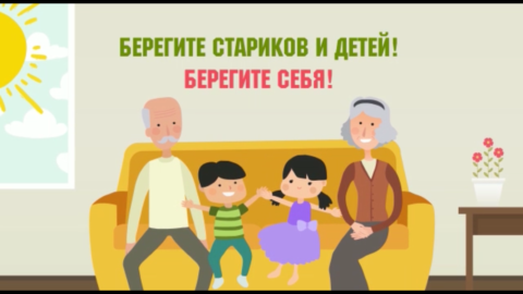 Берегите стариков и детей! Берегите себя!