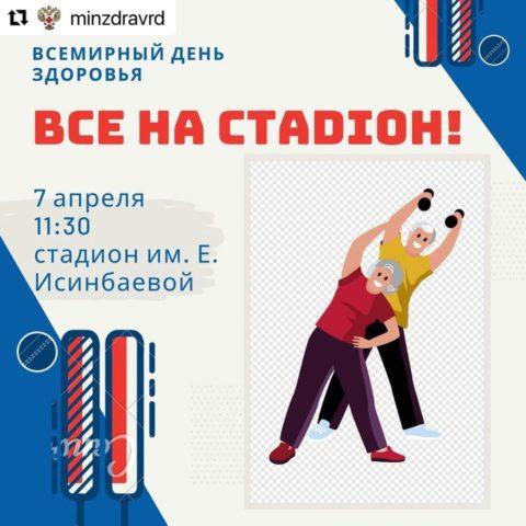 В Дагестане широко отметят Всемирный день здоровья