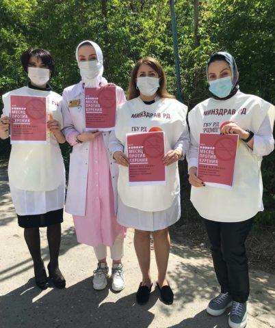 Республиканский центр общественного здоровья и медицинской профилактики присоединился к Всероссийской акции «Месяц против курения»