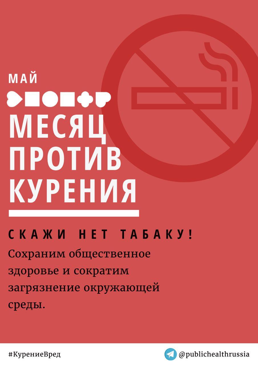 Май месяц против курения