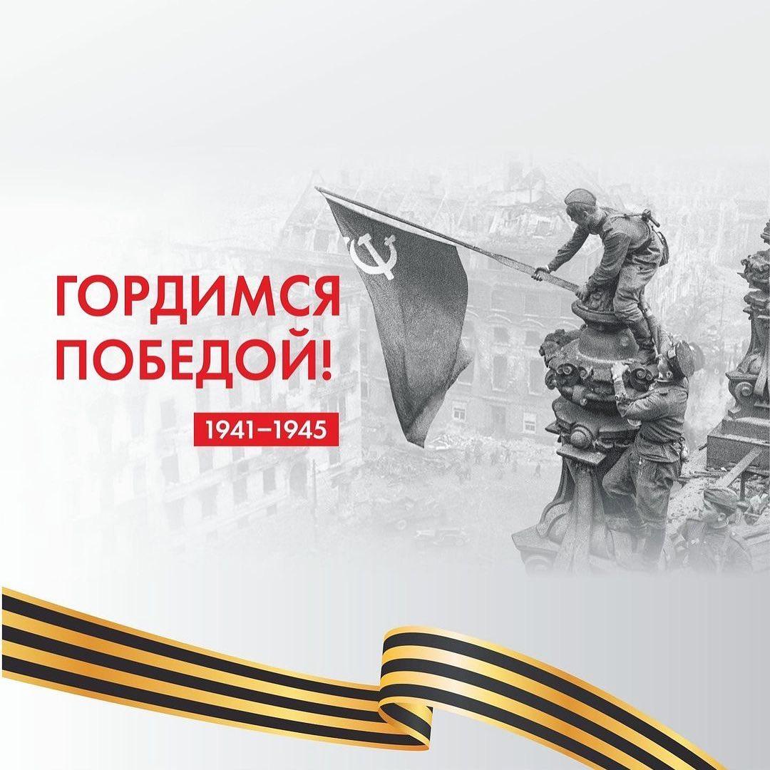 Дорогие Ветераны Великой Отечественной войны! Уважаемые земляки!