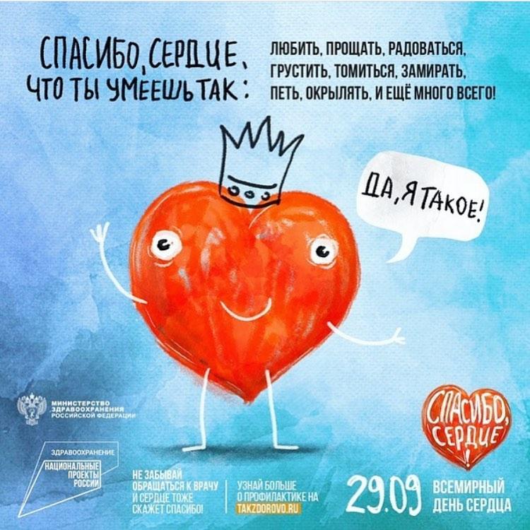 29 сентября ежегодно отмечается Всемирный день сердца!