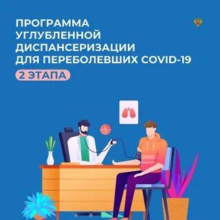 В Дагестане началась углубленная диспансеризация для переболевших COVID-19. В первую очередь на диспансеризацию будут приглашать тех, кто перенес COVID-19 в тяжелой или средней форме, через 2 месяца со дня выздоровления